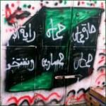 כתובת של חמאס בשכונת באב א-זהרה