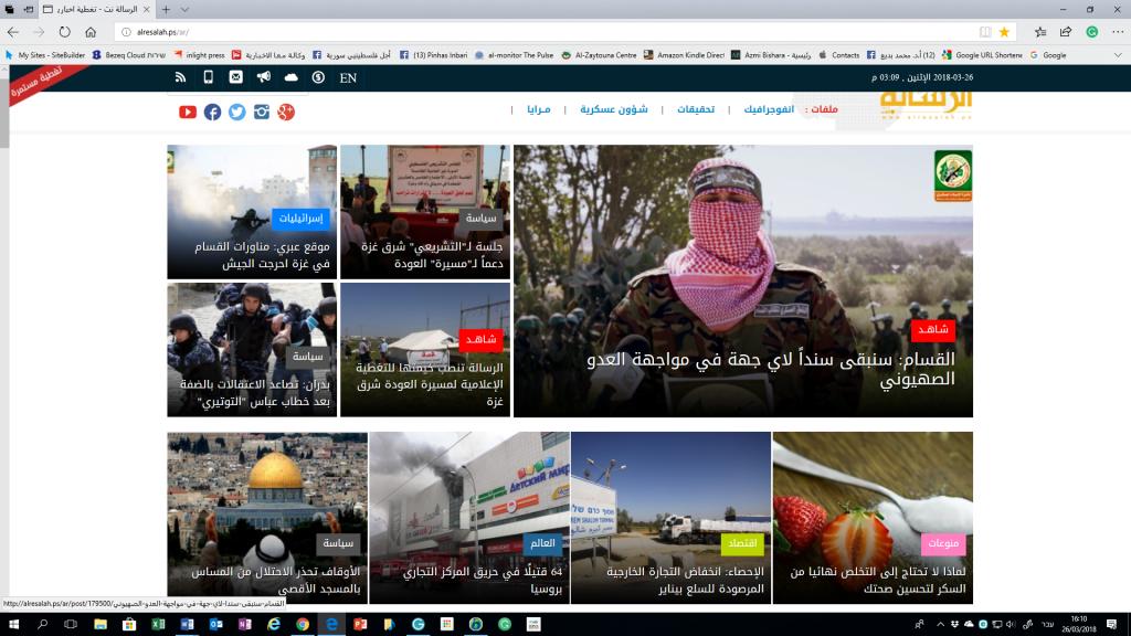 אתר חמאס א-ריסאלה מאתמול בערב: ידיעה ראשית—עז א-דין אל-קסאם מדבר בשבח המאבק הצבאי; ידיעת משנה: המועצה המחוקקת תומכת בצעדה.