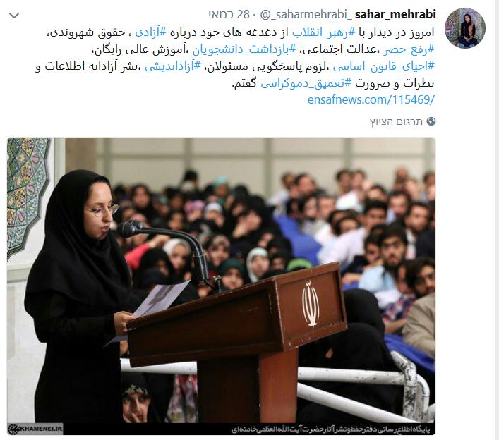 הסטודנטית הצעירה, Sahar Mehrabi