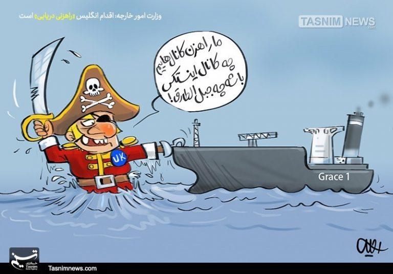 """קריקטורה בעיתון """"תנסים"""" על מעצר המיכלית האיראנית במיצרי גילברטר"""