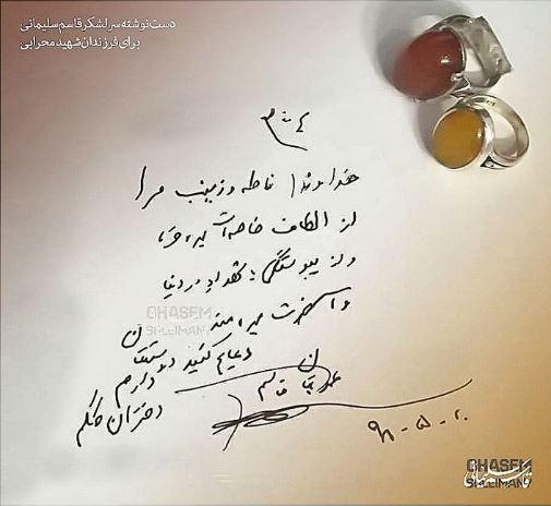 המכתב שהשאיר סולימנאי לבתו של ההרוג