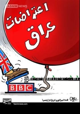 (קריקטורה בתסנים : ה BBC מנפח את עוצמת המחאה בעיראק )