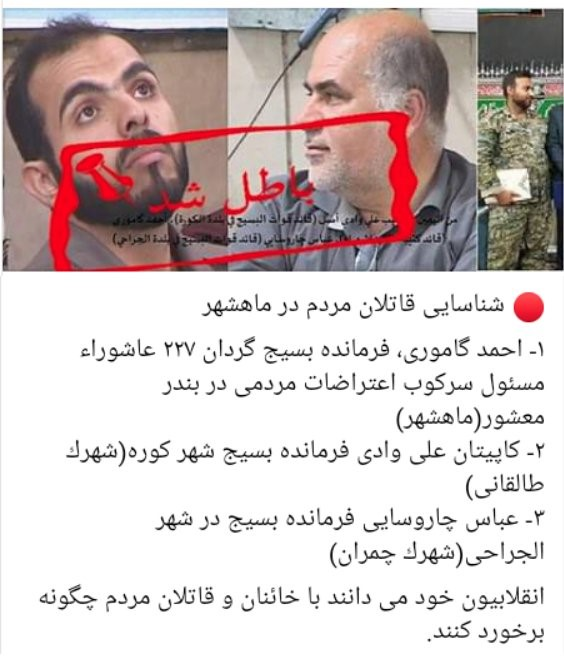 """איראן - פני הרוע: מפקדי משה""""מ החשודים בביצוע הטבח בשדות הסוכר"""