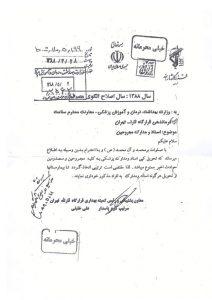 """מכתב שנושא חותמת """"סודי מאוד"""" מאת מחמד חג'אזי בעת הרג ודיכוי המפגינים בשנת 2009 המקור: בי בי סי בפרסית"""