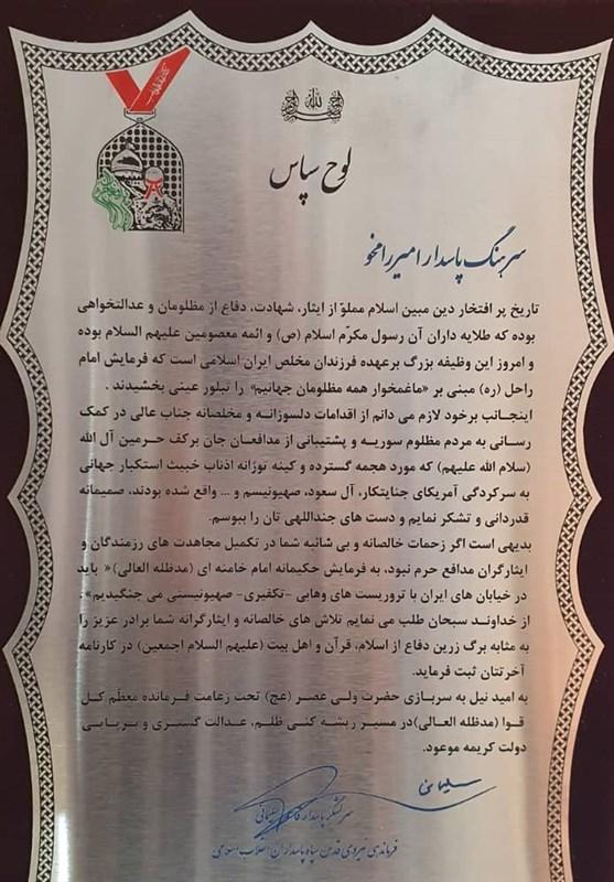 מכתב הערכה מאת ק'אס סלימאני לטייס אמיר ראמחו בגלל הסיוע שלו במלחמה בסוריה- התמונה- סוכנות תסנים