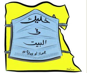 """""""הישארו בבית"""" - וירוס הקורונה פוגע במזרח התיכון"""