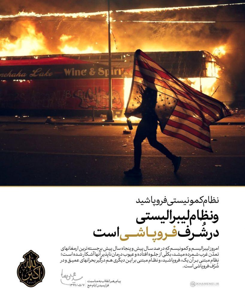 (פוסטר שהופיע לצד המסר לחאג' של מנהיג איראן באתר שלו : המשטר הקומוניסטי התפורר, המשטר הליברלי בדרך להתפוררות...)
