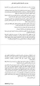 מכתב ההתפטרות של שר החוץ הלבנוני