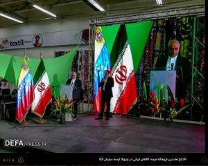 (טקס חניכת סופרמרקט. אתר הקשור למשרד ההגנה האיראני).