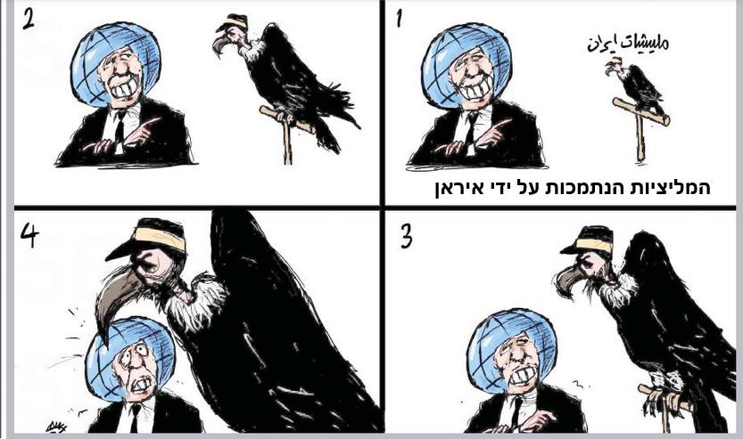 (קריקטורה :אלשרק אלאוסט, 12 ספטמבר)