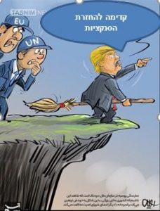 """(תסנים: טראמפ : קדימה להחזרת הסנקציות. באותיות הקטנות : נציג רוסיה באו""""ם: כואב לראות שמדינה כה גדולה אינה מכבדת את עצמה ובאופן עיקש מתנגדת לשאר חברות מועצת הבטחון)."""