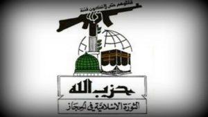 (חזבאללה אלחג'אז – פיגוע נקמה בבסיסים אמריקניים בסעודיה) מקור התמונה