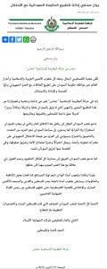 הודעת הגיוני של חמאס להסכם הנורמליזציה בין סודאן לישראל