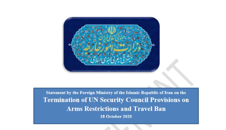 הודעת משרד החוץ של איראן על הסרת האמברגו