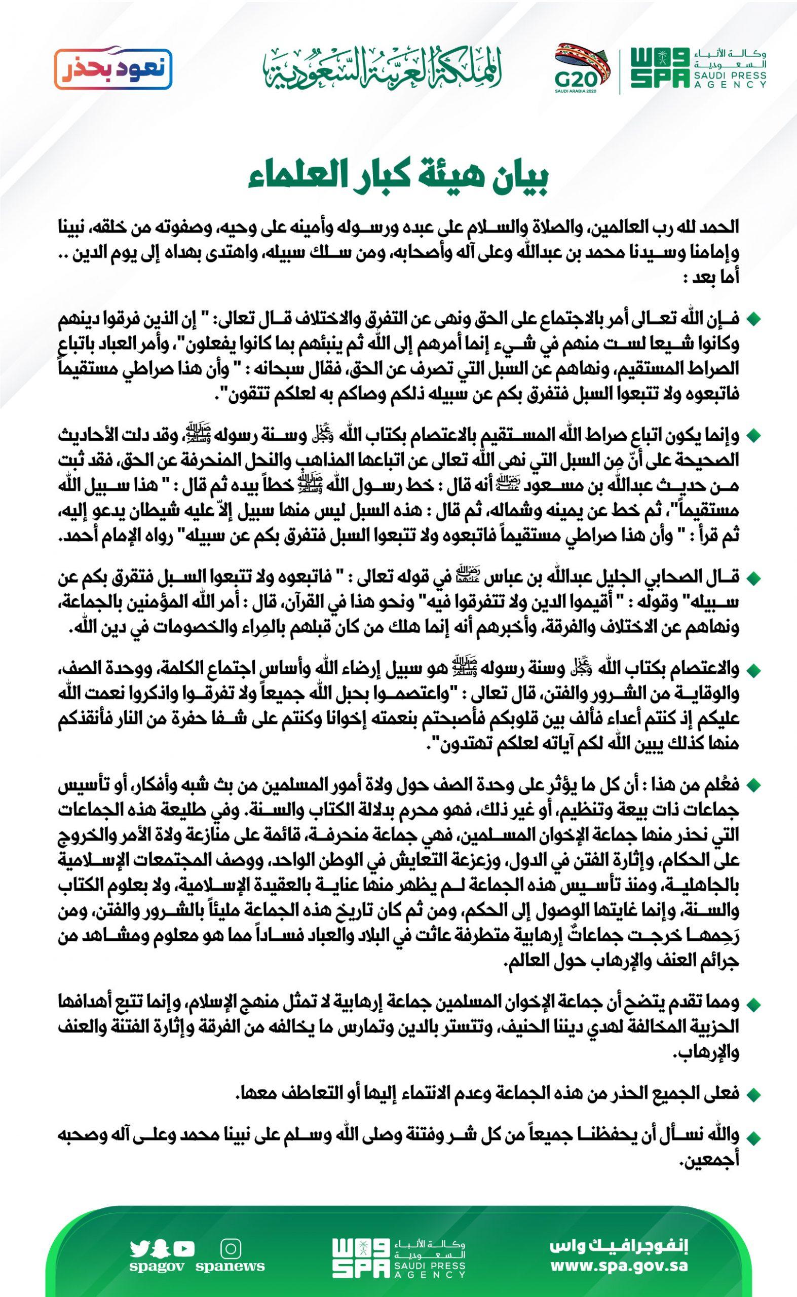 """ההודעה נגד ה""""אחים המוסלמים"""""""