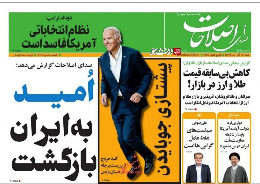 """העיתון """"צדא-י אצלאחאת"""" (""""קול רפורמה"""") אף יצא (א' 7.11) בכותרת ראשית: """"התקווה חזרה לאיראן"""".[4]"""