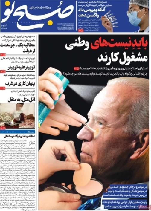 """(הכוונה: מאפרים ומייפים את פניו של ג'ו ביידן במטרה להציג אותו אדם יפה נפש שאיראן יכולה להיכנס עמו למו""""מ)[9]."""