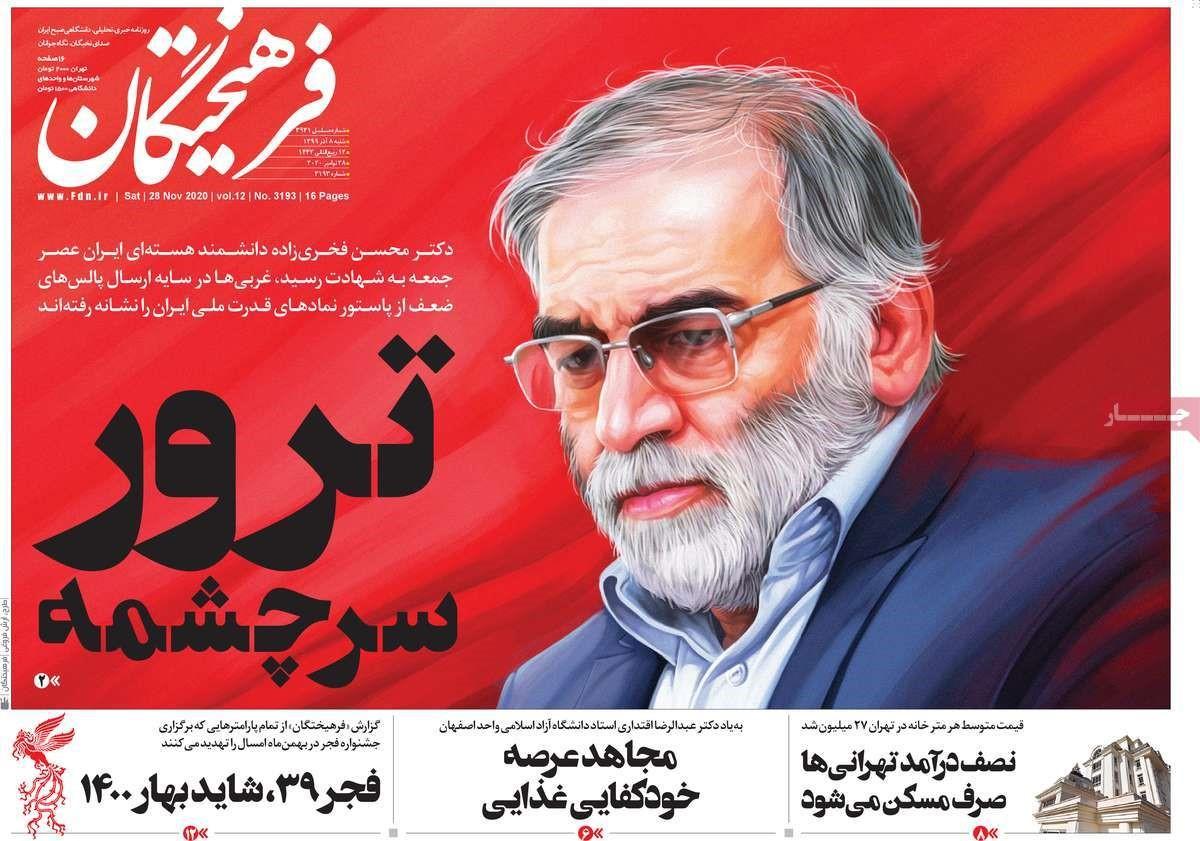"""העמוד ראשון של העיתון """"פרהיחתגאן"""" המזוהה עם השמרנים, ש' 28.11.2020: """"תרור סרג'שמה"""" - """"התנקשות במעיין הנובע (של תוכנית הגרעין) """" (בעבר הופק סרט בשם זה על ההתנקשות במחמד חסיני בהשתי, מבכירי המהפכה האסלאמית ומנסחי החוקה האסלאמית של איראן שנהרג בפיגוע של המג'האדין ח'לק ב-1981)."""