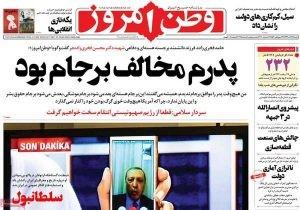 """העמוד הראשון של העיתון וטנ-ה אמרוז, 12.12, בנו של פח'ריזאדה: """"אבי התנגד להסכם הגרעין וחשש שהמערב יכפה הסכמי כניעה נוספים על איראן"""""""