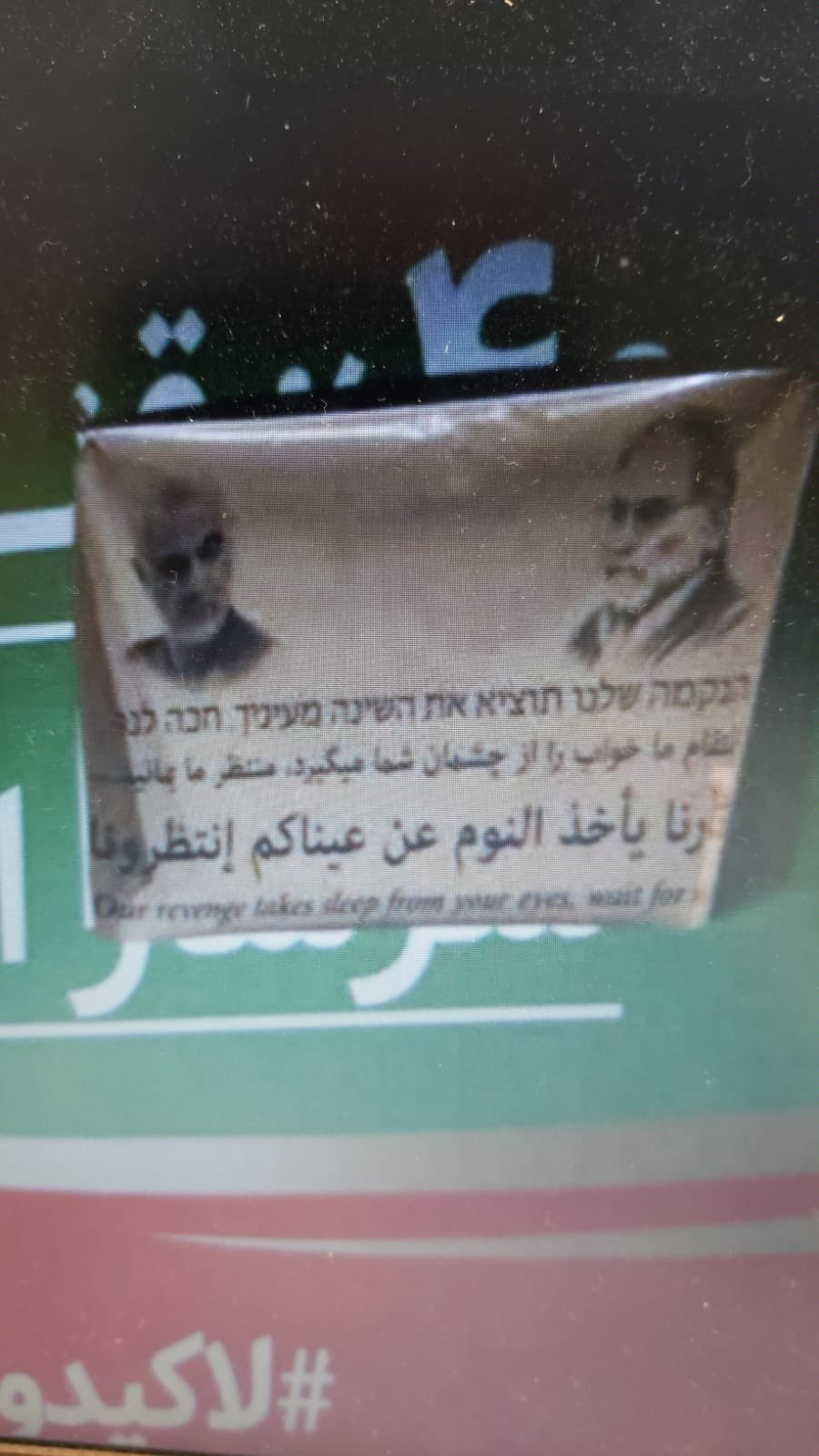 לפי דיווחים מאיראן, במקום דגל ישראל שהונח על אחד הגשרים בטהראן עם הכיתוב ״תודה למוסד״, לאחר שהוסר ע״י המשטר, תומכי המשטר שמו את השלט הבא עם כיתוב בעברית ערבית ופרסית // מתוך GLOBAL