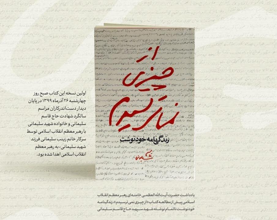 הביוגרפיה החדשה שפורסמה על ידי המנהיג העליון של איראן של קאסם סולימאני
