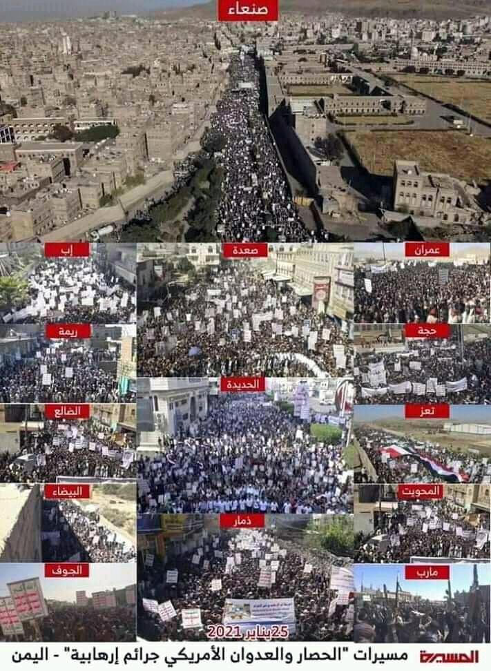 """הפגנות בתימן נגד הכרזת ארה""""ב את ארגון החות'ים כארגון טרור"""