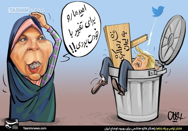 """קריקטורה, הסוכנות תסנים, פאיזה רפסנג'אני אומרת לטראמפ (שנזרק לפח האשפה עם מדיניותו """"הלחץ המקסימלי על איראן""""), """"הלכת ולקחת עמך את תקוותנו לשינוי""""[3]. הסוכנות המזוהה עם משמרות המהפכה פרסמה את הקריקטורה תחת הכותרת: """"פתרון של פאיזה רפסנג'אני לשיפור המצב באיראן, לחץ של טראמפ ודרך אבי"""""""