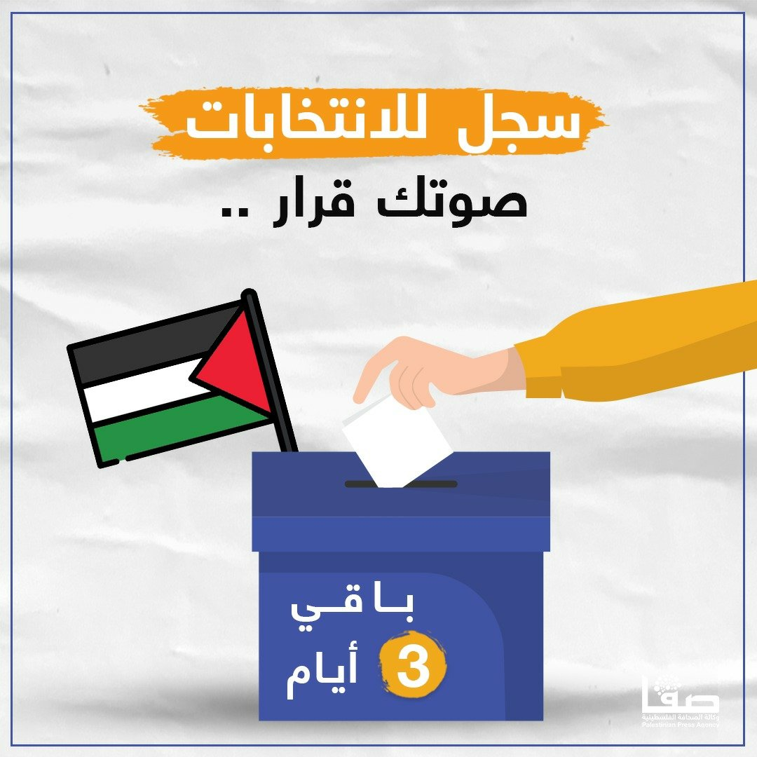 כרזה הקוראת להשתתפות של התושבים להצבעה בבחירות