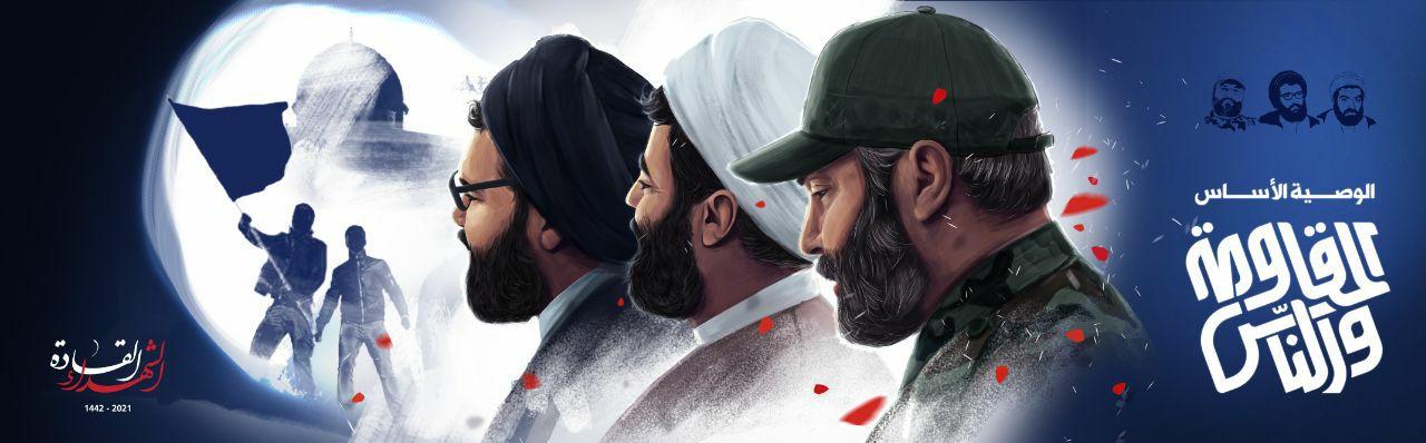 """כרזה לרגל """"יום המנהיג"""" - בכרזה מנהיגי ארגון חיזבאללה , ברקע מסגד אל אקצא"""