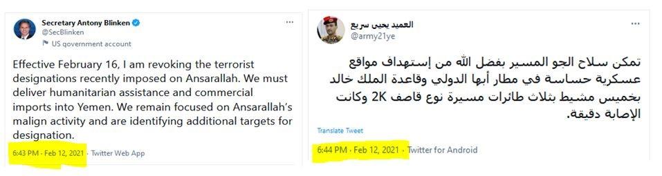 """(הודעה אמריקנית על הסרת מרשימת הסנקציות וזמן קצר אח""""כ נטילת אחריות חות'ית לירי על סעודיה)"""