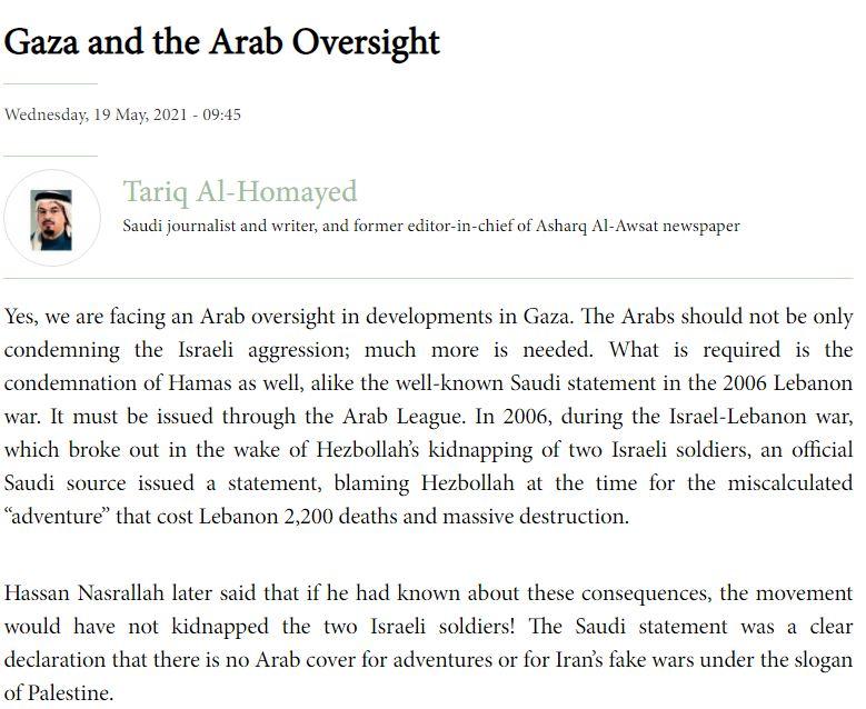 העיתונות הערבית - בעד ונגד חמאס