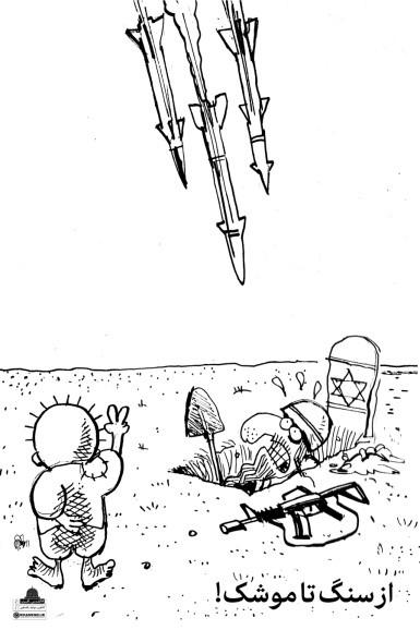 """(אתר המנהיג : מ""""סלע לטיל"""", הקריקטורה מבוססת על חנט'לה (حنظلة) דמות מפורסמת של הקריקטוריסט נאג'י אלעלי המזוהה עם ההתנגדות הפלסטינית, נרצח ב1987 בלונדון)"""