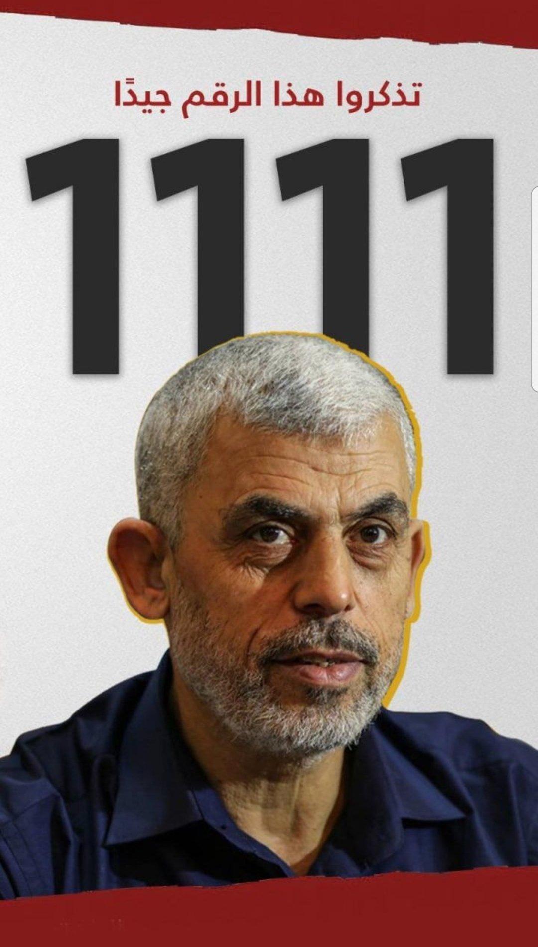 """הדרישות של חמאס למו""""מ מול ישראל : 1111 אסירים"""