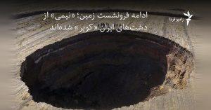 חור ענק באדמה כתוצאה משקיעה מתמשכת של קרקעות, תמונה: רדיו פרדא, איראן