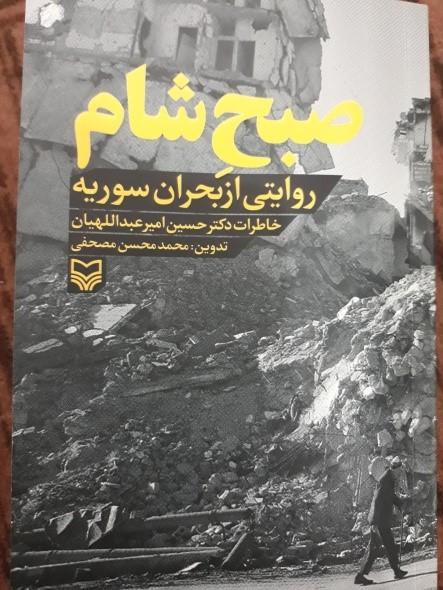 """(עבדאללהיאן: זיכרונות מסוריה, סולק מתפקידו כסגן שה""""ח לענייני ערב ואפריקה)"""