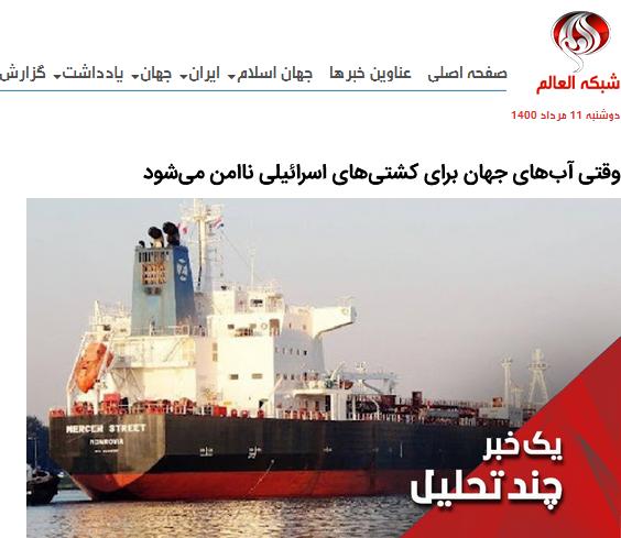 """(""""אלעאלם: המים בכל העולם הפכו מסוכנים למסחר הישראלי"""")"""