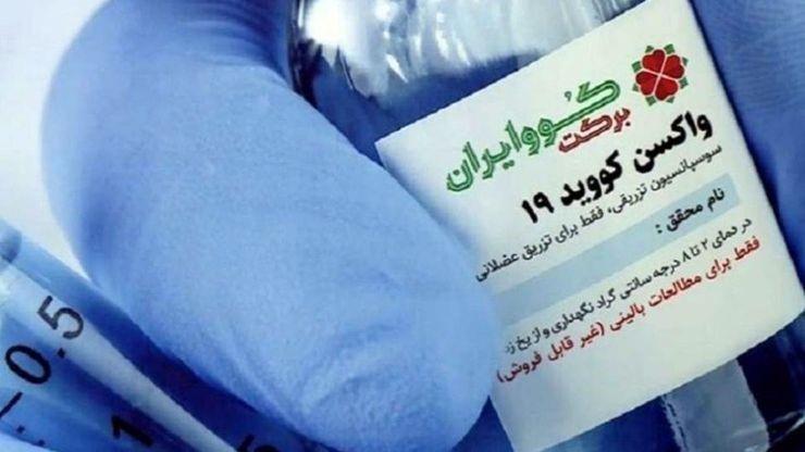 קונספרצית הקורונה של חיסוני המערב באיראן