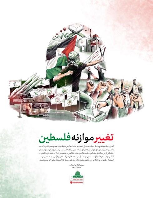 (כרזה באתר המנהיג של איראן : חזית ההתנגדות כגוש אחד תומכת בפלסטין, האסלאם (ההתערבות השמימית) והגרעין עתידים להבטיח את הניצחון .