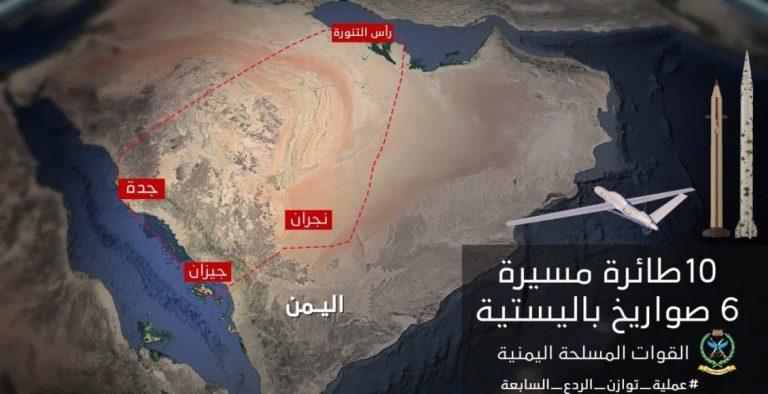 """(החות'ים : תקיפת יעדים בעומק סעודיה במל""""טים חמושים וטילים בליסטיים)"""