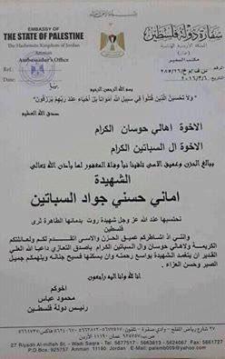המכתב של עבאס